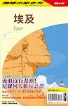 最新一冊!「埃及」