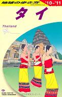 2011年1月上市!「泰國」