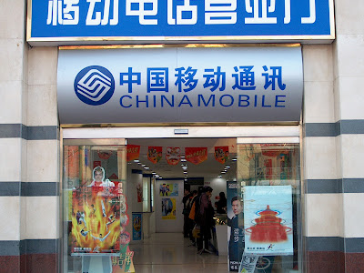 [China Mobile dealer]