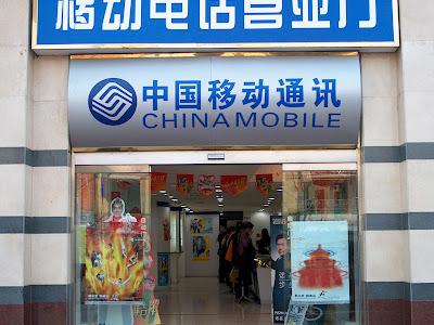 [China Mobile dealer]