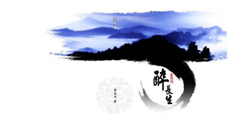 葉飛白《醉長生》(2009.10)