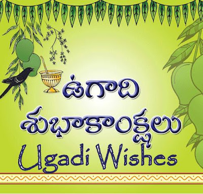 Spring on Cilu S Food  Ugadi Wishes   Ugadi Subhakanshalu