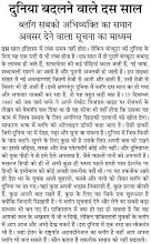 हिंदुस्तान ने अपने लिए लिखा