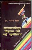 न्यायालयिक विज्ञान की नई चुनौतियां-फोरेंसिक विज्ञान पर पुस्तक-सामयिक प्रकाशन, नई दिल्ली