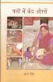 पत्तों में कैद औरतें (स्त्री विमर्श)-सामयिक प्रकाशन, नई दिल्ली