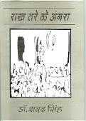राख तरे के अंगरा (कहानी संग्रह-बुन्देली में)-सागर प्रकाशन,सागर,म.प्र.