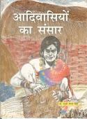 आदिवासी संसार - इंटरनेशनल पब्लिशिंग कार्पोरेशन, नई दिल्ली