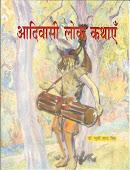 आदिवासी लोक कथाएं-साक्षरा प्रकाशन, दिल्ली