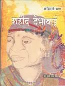 शहीद देभोबाई-नवोदय सेल्स, शाहदरा, दिल्ली