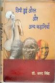 छिपी हुई औरत और अन्य कहानियां- वाणी प्रकाशन,नई दिल्ली