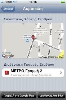 Athens Transit: Review ελληνική εφαρμογή για τα ΜΜΜ Mobile%20Photo%2012%20%CE%99%CE%B1%CE%BD%202010%2015%2020%2053