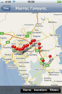 Athens Transit: Review ελληνική εφαρμογή για τα ΜΜΜ Mobile%20Photo%2012%20%CE%99%CE%B1%CE%BD%202010%2015%2028%2043