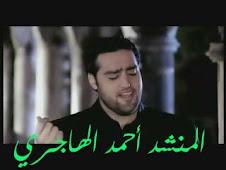الفنان أحمد الهاجرى