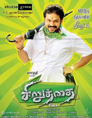 Download Adi Rakkamma Rakku mp3 song from Siruthai