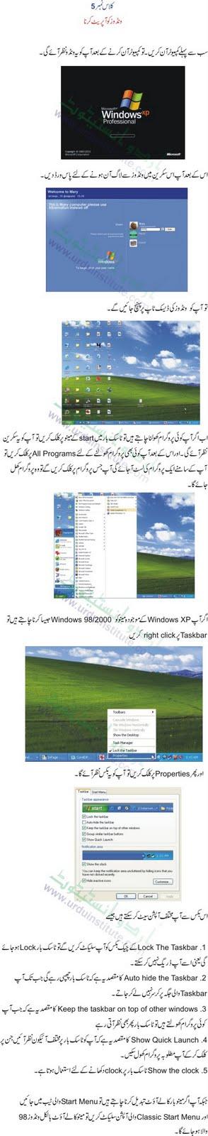 Inpage Urdu Keyboard Download