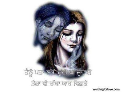 love quotes for him in punjabi. punjabi love quotes