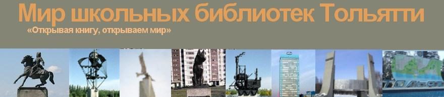 Мир школьных библиотек Тольятти