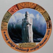 Ar Rahman's Semmozhi theme song