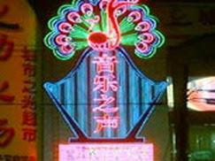 Beijing Bar