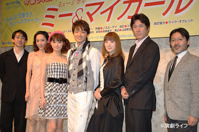 Japan Drama My Girl
