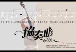 The Concerto Taiwan Drama