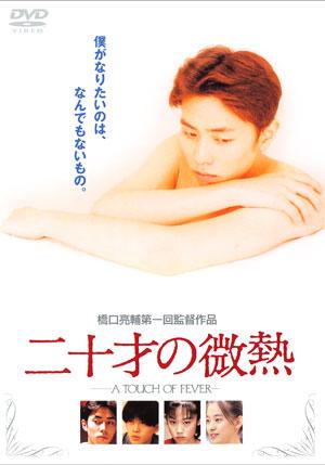 Hatachi no binetsu movie