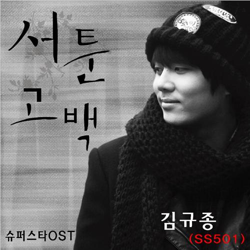 SS501 (Kim Kyu Jong) - Confession /// T�rk�e �eviri