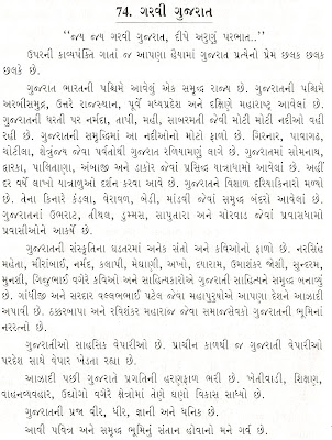 cheap masters essay writing for hire for school professional government teacher nibandh spardha nibandh lekhan in gujarati essay writing in gujarati language the outsiders book