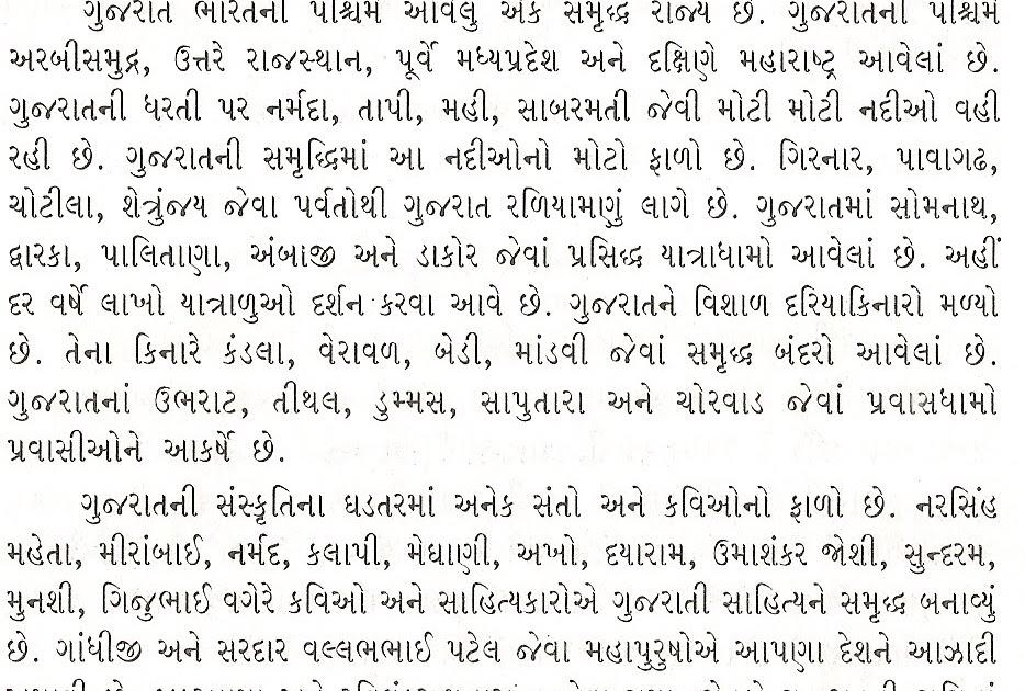 essay in gujarati on swarnim gujarat Essay on my state gujarat, મારા રાજ્ય ગુજરાત પર નિબંધ, , , translation, human translation, automatic translation.