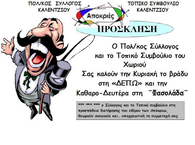 ΑΠΟΚΡΙΕΣ - ΚΑΘΑΡΗ ΔΕΥΤΕΡΑ .....ΠΡΟΣΚΛΗΣΗ