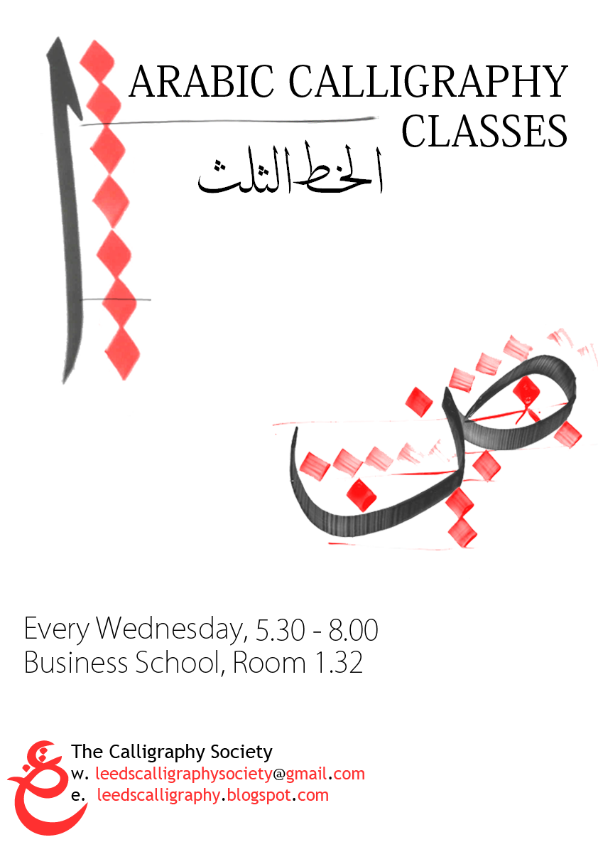 Arabic calligraphy classes spring summer 2011 the Rules of arabic calligraphy