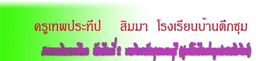 เทพประธีป  สิมมารัฐ