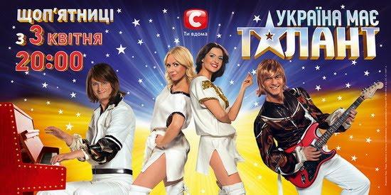 Скачать видео всех выпусков украина имеет талант / україна має.