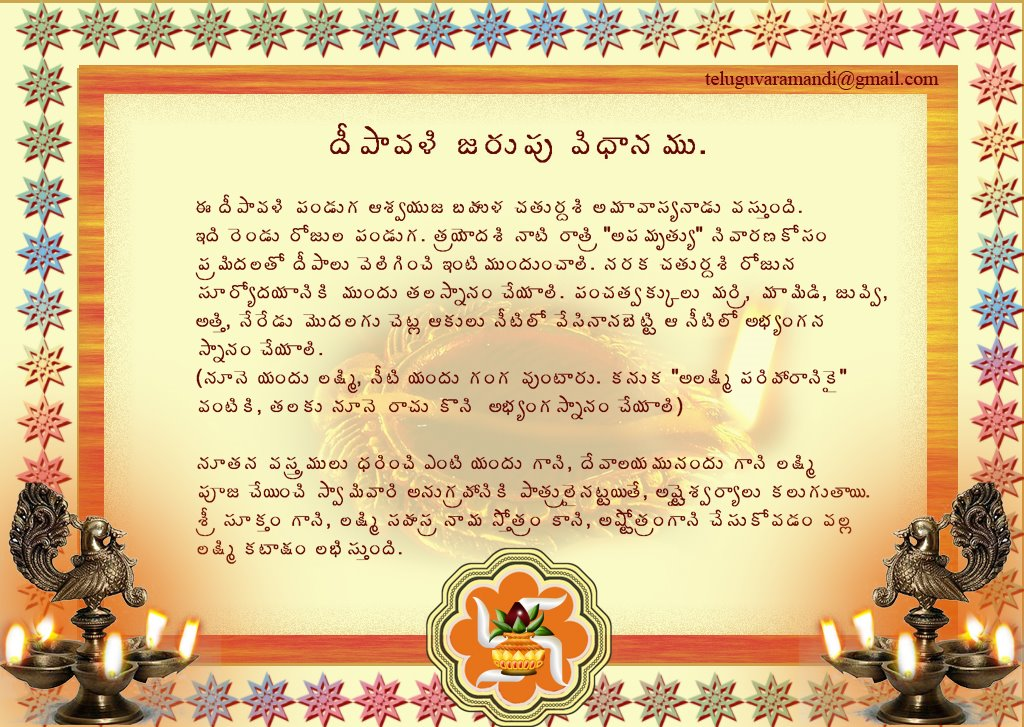 diwali festival essay in telugu The festival of lights deepavali occurs during the months of october or november, ie, according to telugu almanac,  deepavali (diwali).