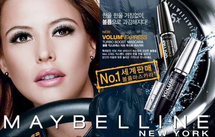 maybeline target market Essay about maybeline target market maybelline target market research maybelline is an international cosmetic brand, now owned by l'oreal that has been created.