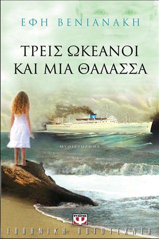 Τρείς ωκεανοί και μια θάλασσα