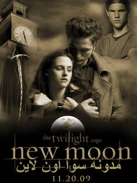 ����� ����� ������ �� ����  Twilight New Moon �����