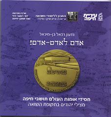 גדעון רפאל בן-מיכאל: אדם לאדם אדם! חסידי אומות העולם תושבי חיפה.