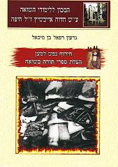 גדעון רפאל בן-מיכאל: חירוף נפש למען הצלת ספרי תורה בשואה - ללחוץ ולפתוח.