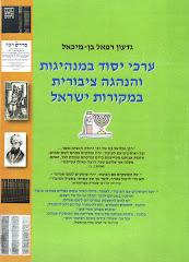 גדעון רפאל בן-מיכאל: ערכי יסוד במנהיגות והנהגה ציבורית על פי מקורות ישראל - ללחוץ ולפתוח.