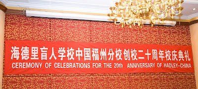 Banner about 20 Year birthday of Hadley in English and Chinese