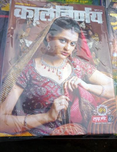 Top 15 Popular Marathi Diwali Anks