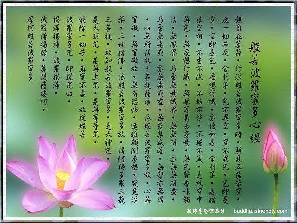 Heart Sutra of the Perfection of Wisdom