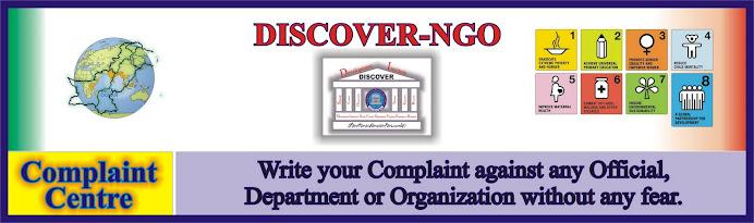Discover Complaint Centre