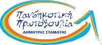 Κατάθεση ένστασης από τη Πανδημοτική Πρωτοβουλία για την συγκρότηση και λειτουργία της Επιτροπής Απογραφής και αποτύπωσης του Δήμου Αγρινίου.
