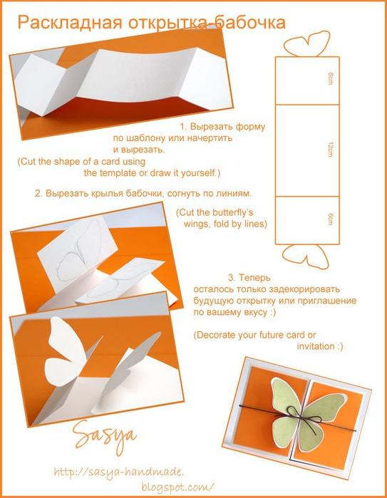 Как сделать из бумаги открытку на день рождения другу видео