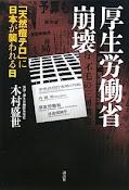厚生労働省崩壊