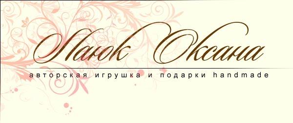 Лаюк Оксана