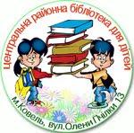 Дитяча районна бібліотека