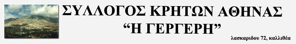 """ΣΥΛΛΟΓΟΣ ΚΡΗΤΩΝ ΑΘΗΝΑΣ """"Η ΓΕΡΓΕΡΗ"""""""